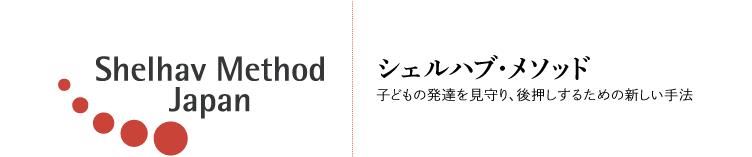 Shelhav Method Japan / シェルハブ・メソッド・ジャパン