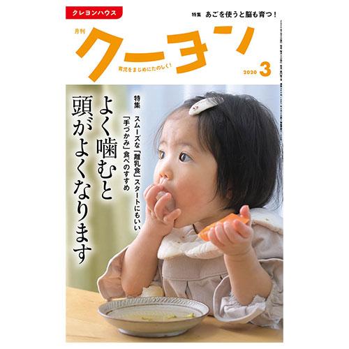 育児雑誌「月刊クーヨン」2020年3月号