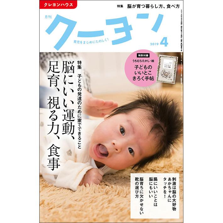 育児雑誌「月刊クーヨン」2019年4月号