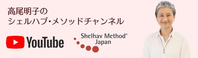高尾明子のシェルハブ・メソッドチャンネル
