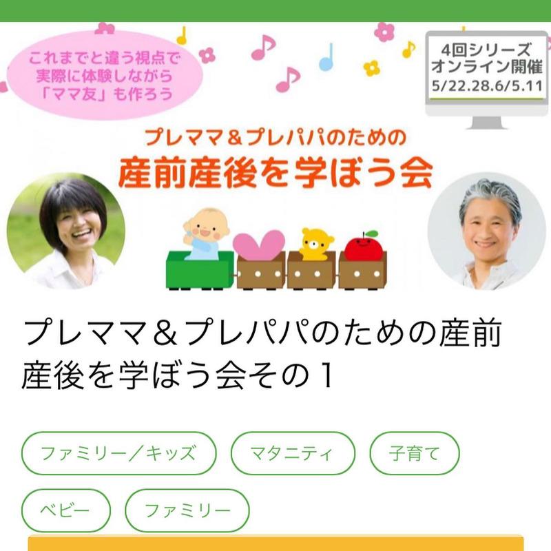 高尾 明子さんを含め2人、、「これまでと違う視点で 実際に体験しながら 「ママ友」 も作ろう 4回シリーズ オンライン開催 5/22.28.6/5.11 プレママ&プレパパのための 産前産後を学ぼう会」というテキストの画像のようです